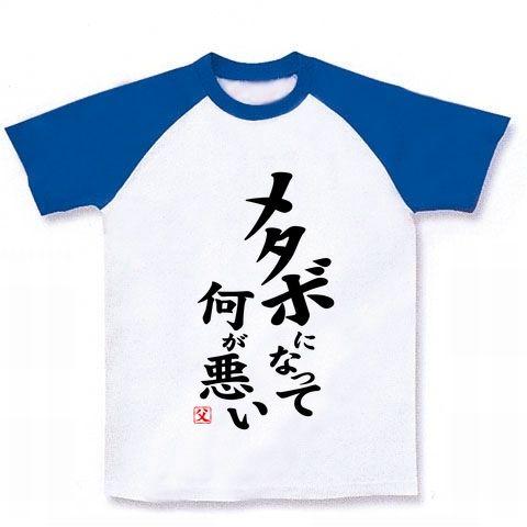 【父の日グッズ】パロディシリーズ メタボになって何が悪い ラグランTシャツ(ホワイト×ブルー)