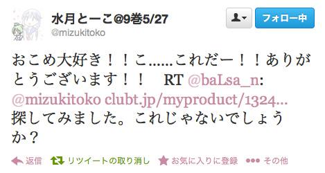 おこめ大好き!!こ……これだー!!ありがとうございます!! RT @baLsa_n: @mizukitoko http://clubt.jp/myproduct/132443.html …<br> 探してみました。これじゃないでしょうか?
