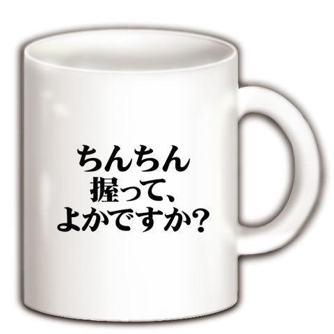 【なぜ九州弁?九州男児のエロTシャツ!エログッズ!】セクハラシリーズ ちんちん握って、よかですか?マグカップ【変態Tシャツ】
