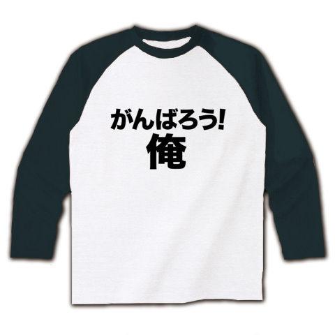 【がんばろう日本!その前に?】アピールシリーズ がんばろう!俺 ラグラン長袖Tシャツ(ホワイト×ブラック)【初詣ファッション!】