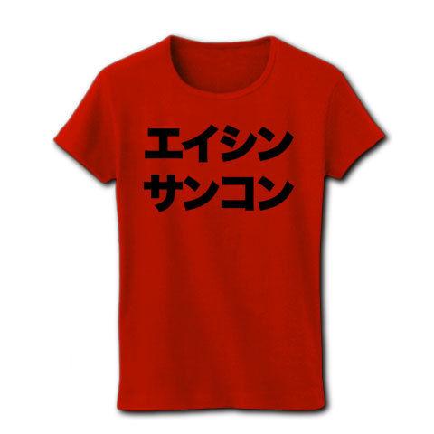 【競馬Tシャツ!競馬グッズ!オスマン?NO!サンコンです!】競馬シリーズ エイシンサンコン リブクルーネックTシャツ(赤)【2011年秋G1スタート!】