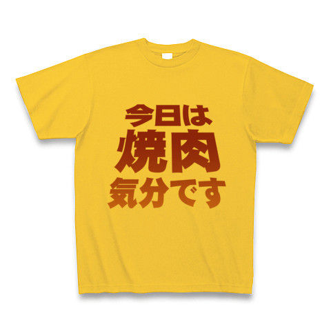 【腹ペコ焼肉文字Tシャツ!】アピールシリーズ 「今日は焼肉気分です」 Tシャツ(ゴールドイエロー)【焼肉グッズ!再レイアウトver!】