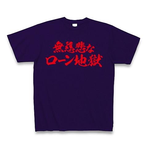 【ミサイル発射反対!無慈悲なローン地獄グッズ!】レッテルシリーズ 無慈悲なローン地獄 Tシャツ Pure Color Print(ディープパープル)