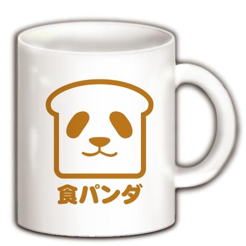 【パンダTシャツ!パンダグッズ!なんなんだ?食パンダ!】かわキャラシリーズ 食パンダ(文字ありver) マグカップ(ホワイト)
