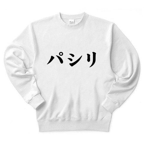 【いじめ反対!ドMなパシリTシャツ!】レッテルシリーズ パシリ トレーナー(ホワイト)