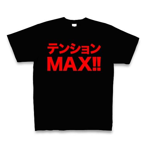 【嬉しいことに遭遇した、ハイテンションな貴方に!】レッテルシリーズ テンションMAX!!(赤文字ver) Tシャツ Pure Color Print(ブラック)【テンションMAX Tシャツ】