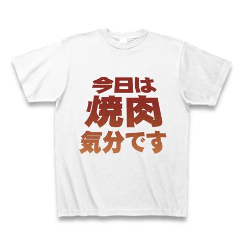 【人気のおもしろTシャツ!焼肉グッズ!再レイアウトver!】アピールシリーズ 「今日は焼肉気分です」 Tシャツ(ホワイト)【焼肉Tシャツ】
