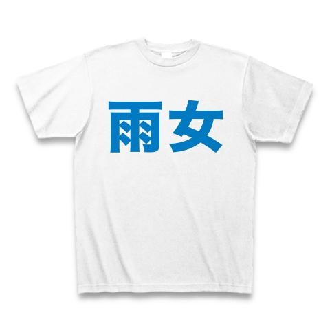 【やっぱり今日も雨降った!世界中の雨女に捧げる雨女グッズ!】レッテルシリーズ 雨女(青文字ver) Tシャツ(ホワイト)【雨の日おもしろTシャツ】