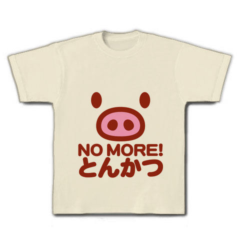 【婚カツ!トンカツ!】アピールシリーズ NO MORE とんかつ(前面のみ) Tシャツ(ナチュラル)