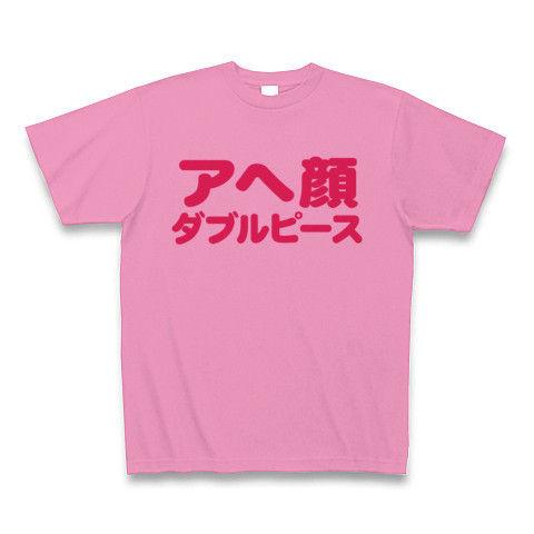【2ちゃんねるで人気の?エロTシャツ!】レッテルシリーズ アヘ顔ダブルピース(ピンクver) Tシャツ(ピンク)【アヘアヘウヒハ!】
