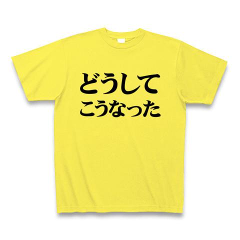 【どうしてこうなった?2ちゃんねる、ニコ動系Tシャツ!】アピールシリーズ どうしてこうなった Tシャツ(イエロー)【おもしろ文字Tシャツ】