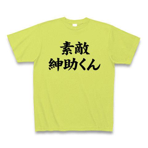 【競馬グッズ!競馬Tシャツ?】競馬シリーズ 素敵紳助くん Tシャツ(ライトグリーン)【ステキシンスケクンTシャツ】