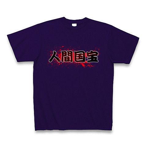 【お〜い流血?】レッテルシリーズ 人間国宝(スプラッターver.) Tシャツ Pure Color Print(ディープパープル)【海老蔵リスペクト?】