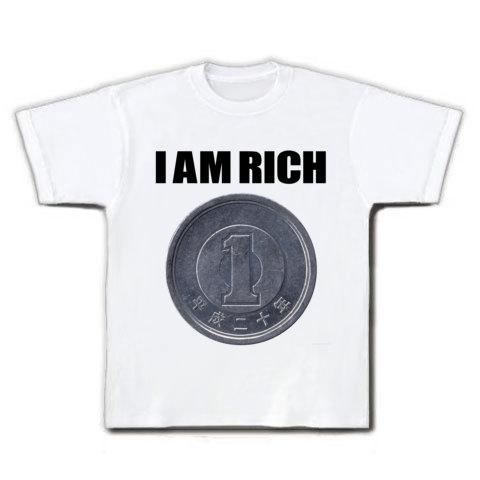 【お金は大事だよ〜!一円玉を愛する貴方に!】小銭シリーズ アイアムリッチ(一円硬貨) Tシャツ(ホワイト)