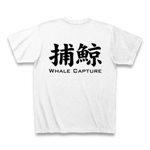 【競馬Tシャツ!競馬グッズ!牝馬G1を目指せ!】競馬シリーズ 捕鯨(Whale Capture)(背面ありver) Tシャツ(ホワイト)【ホエールキャプチャTシャツ】