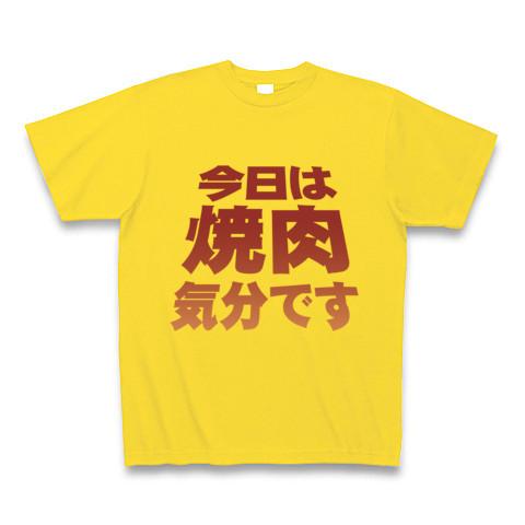 【人気のおもしろTシャツ!焼肉グッズ!再レイアウトver!】アピールシリーズ 「今日は焼肉気分です」 Tシャツ【焼肉Tシャツ】