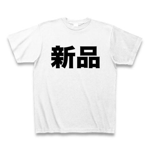 【やっぱりおニューがいちばん!】レッテルシリーズ 新品 Tシャツ(ホワイト)【シンプルなネタ文字Tシャツ】