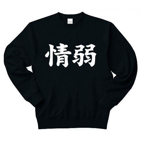 【情弱Tシャツ!情弱グッズ!】レッテルシリーズ 情弱(白ver) トレーナー Pure Color Print(ブラック)【おもしろ文字Tシャツ】