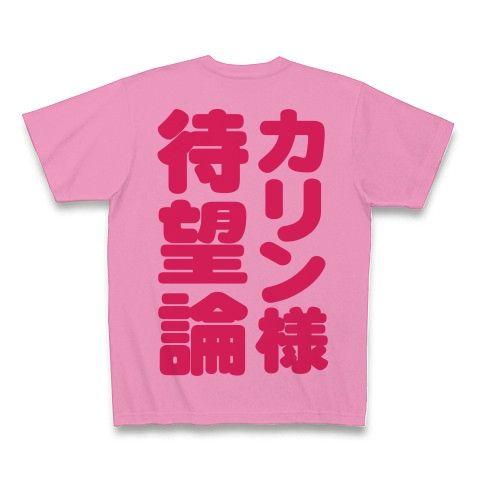【今こそ…カリン様を抜擢ください!】アピールシリーズ カリン様待望論(背面縦ver) Tシャツ(ピンク)