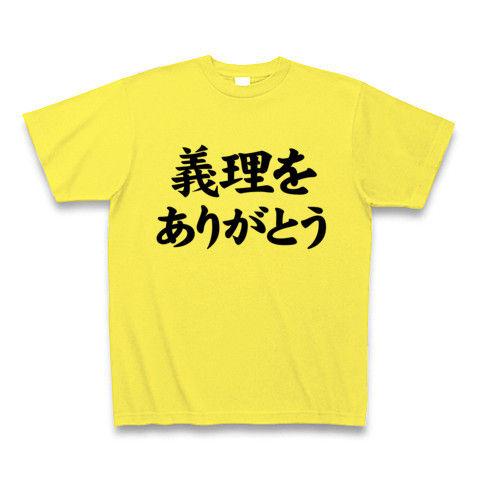 【ホワイトデーのお返し、もう考えた?】アピールシリーズ 義理をありがとう Tシャツ(イエロー)【義理と人情、バレンタインデー・ホワイトデーグッズ!】