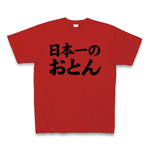 【おもしろ父の日プレゼント!父の日グッズ!お父さんランキング1位!】レッテルシリーズ 日本一のおとん Tシャツ(赤)【家族で楽しいおもしろTシャツ!】