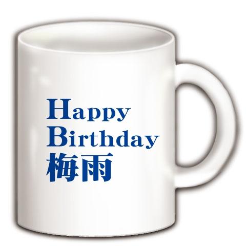 【Happy Birthday to You!6月7月生まれの貴方に!梅雨のジメジメを吹き飛ばすおもしろダジャレグッズ!】アピールシリーズ ハッピーバースデー梅雨 マグカップ(ホワイト)【雨の日グッズ】