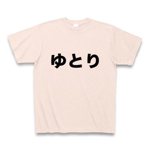 【2ちゃんねる風Tシャツ!ゆとり教育のゆとり世代に!】レッテルシリーズ ゆとり Tシャツ(ライトピンク)【2ちゃんねるTシャツ】