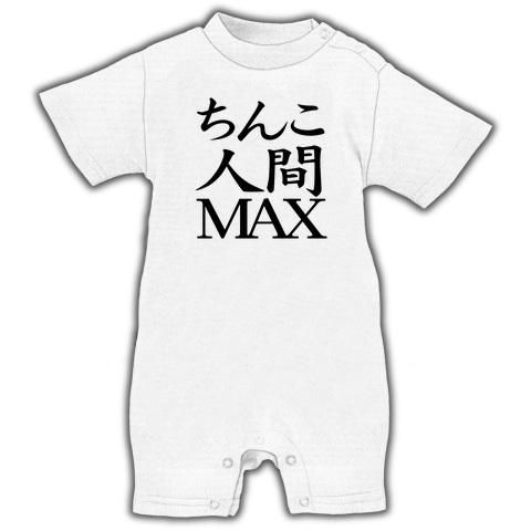 【おもしろTシャツ・バカTシャツ・ちんこTシャツ】レッテルシリーズ ちんこ人間MAX ベイビーロンパース(ホワイト)