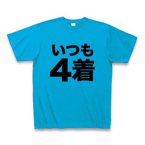 【競馬Tシャツ!競馬グッズ!】G1天皇賞・春、ナムラクレセント4着!競馬シリーズ いつも4着 Tシャツ(ターコイズ) 【おもしろTシャツ】