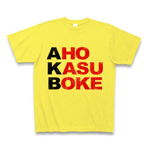 【エーケービー?NO!アホカスボケです!そんなおもしろネタTシャツ!】アピールシリーズ AKB-アホカスボケ-(黒ストリートver.) Tシャツ(イエロー)【AKB Tシャツ】