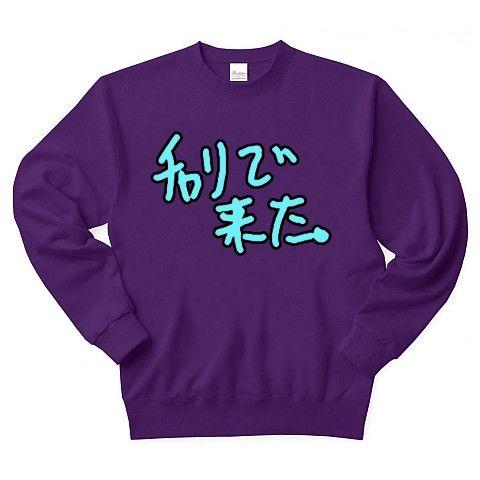 【ドキュンTシャツ!DQNグッズ!】アピールシリーズ チャリで来た。 トレーナー Pure Color Print(パープル)【DQNトレーナー】
