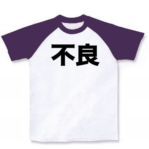 【昔は普通の子だったのに…不良と呼ばないで!】レッテルシリーズ 不良 ラグランTシャツ(ホワイト×パープル)【おもしろDQNグッズ】