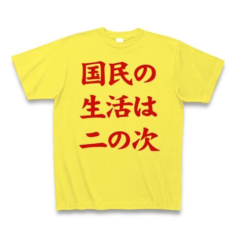 【国民の怒り!政治で遊んでるんじゃねえ!】アピールシリーズ 国民の生活は二の次(赤文字ver) Tシャツ(イエロー)