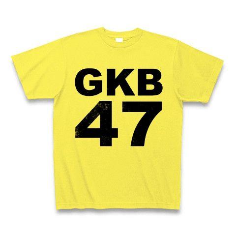 【AKB?NO!自殺対策強化月間キャッチフレーズです!】アピールシリーズ GKB47(黒ver) Tシャツ(イエロー)【GKB47グッズ】