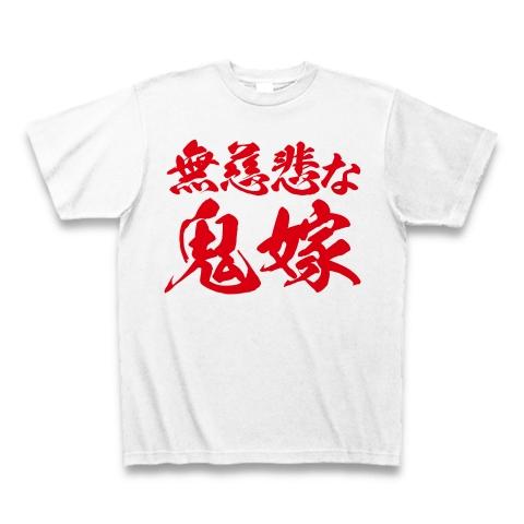 【ミサイル発射反対!無慈悲な鬼嫁グッズ!】レッテルシリーズ 無慈悲な鬼嫁 Tシャツ(ホワイト)【おもしろ母の日プレゼント】