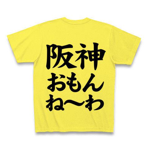【兵庫県民激怒?な野球文字Tシャツ!】アピールシリーズ 阪神おもんねーわ Tシャツ(イエロー)