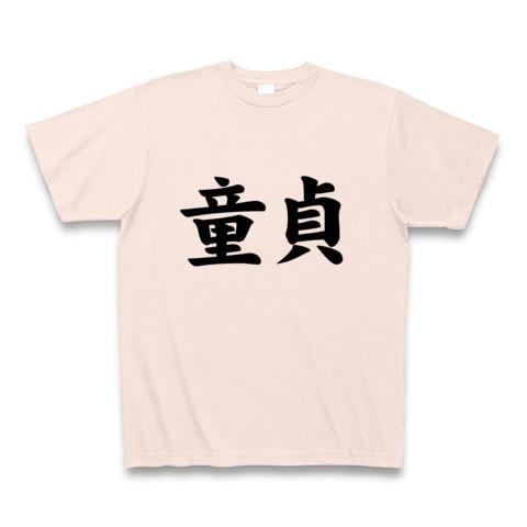 【シンプルに童貞を着こなすエロTシャツ!】アピールシリーズ 童貞(シンプルver.) Tシャツ Pure Color Print(ライトピンク)