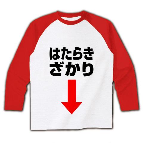 【働き盛りの貴方に!】危険地帯シリーズ はたらきざかり ラグラン長袖Tシャツ(ホワイト×レッド)