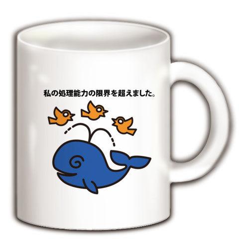 【思考停止!なパロディくじらTシャツ】パロディシリーズ 私の処理能力の限界を超えました。(ぴったりver) マグカップ(ホワイト)【かわいい雑貨!かわいいマグカップ】