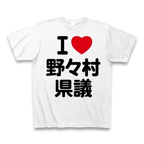 号泣会見野々村竜太郎兵庫県議Tシャツ!アピールシリーズ I LOVE 野々村県議 Tシャツ(ホワイト)