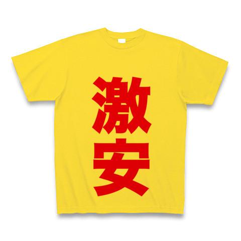 【おもしろTシャツ!激安のネタTシャツ!バカッ!アタシそんなに安くないわよ!】アピールシリーズ 激安 Tシャツ(マスタード)