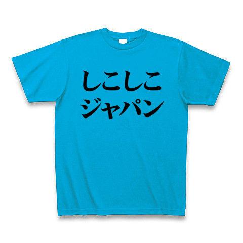 【女子W杯なでしこジャパン決勝試合開始!】レッテルシリーズ しこしこジャパン Tシャツ(ターコイズ)【なでしこジャパン?NO!しこしこです!おもしろエロTシャツ】