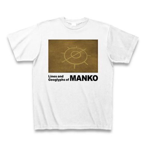 【世界の七不思議と安産祈願!架空のエロ世界遺産?】パロディシリーズ マンコの地上絵 Tシャツ(ホワイト)【ナスカの地上絵Tシャツ】