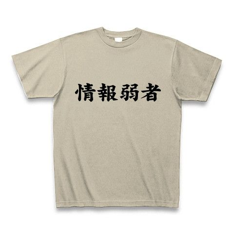【情弱Tシャツ!情弱グッズ!】レッテルシリーズ 情報弱者 Tシャツ(シルバーグレー)【おもしろ文字Tシャツ】