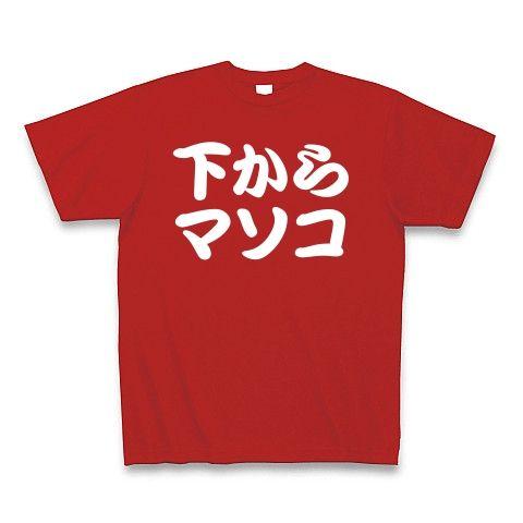 【エロ系Tシャツ!麻里子様?萬子様?NO!マソコです!】パロディシリーズ 下からマソコ(白ver) Tシャツ Pure Color Print(赤)【上からマリコ紅マンコ風Tシャツ】
