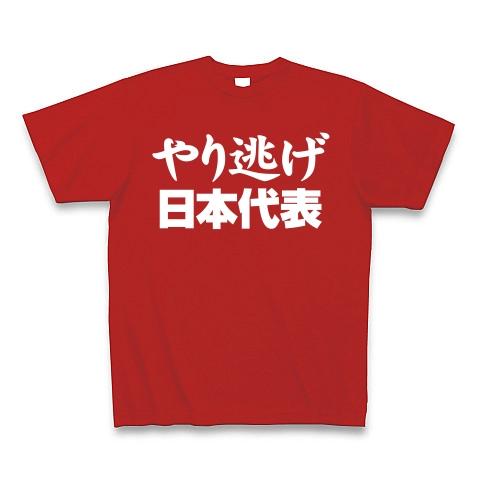 【祝・ロンドン五輪のおもしろTシャツ!負けられない戦いがある!】レッテルシリーズ やり逃げ日本代表(白文字ver) Tシャツ Pure Color Print(赤)【おもしろスポーツファッション】