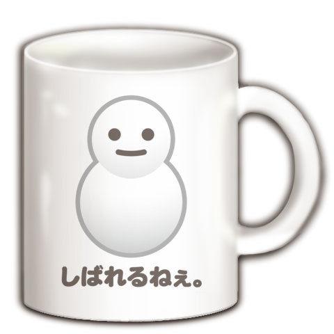 【かわいい雪だるまTシャツ!】かわキャラシリーズ しばれるねぇ。 マグカップ(ホワイト)【かわいい雑貨!かわいいマグカップ】