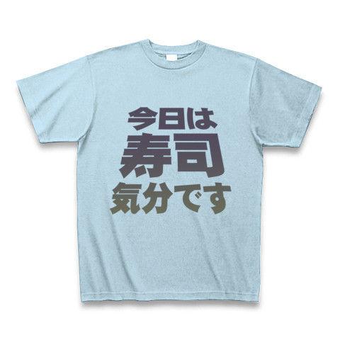 【寿司グッズ!再レイアウトver!】アピールシリーズ 「今日は寿司気分です」 Tシャツ Pure Color Print(ライトブルー)【寿司文字Tシャツ】