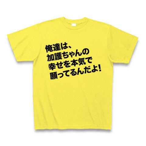 【(元)モーヲタの心の叫び!】アピールシリーズ 俺達は、加護ちゃんの幸せを本気で願ってるんだよ!(前面のみ) Tシャツ(イエロー)【悲しきヲタTシャツ】