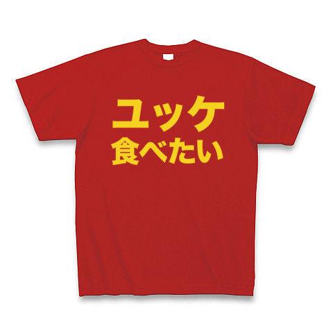 【ユッケ大好き!生食用は無いって…どうしよう?】アピールシリーズ ユッケ食べたい(卵黄色ver) Tシャツ Pure Color Print(赤)【秋の味覚おいしいファッション】